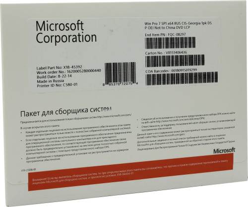 ПО Windows Pro 10 (rus) oem 64 bit (FQC-08906)